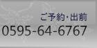 ご予約・出前 0595-64-6767
